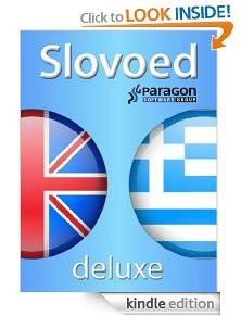 Αγγλοελληνικό και ελληνοαγγλικό λεξικό για Kindle (ενσωματωμένα)
