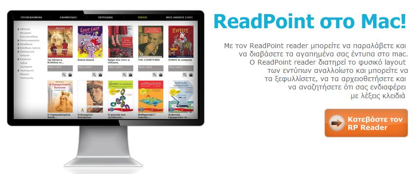 Εφαρμογή και για υπολογιστές Mac από το ReadPoint.gr