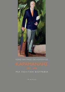 """Κλήρωση για 10 ebooks """"Καραμανλής 1907-1998"""" του Κ. Σβολόπουλου από τις Εκδ. Ίκαρος"""