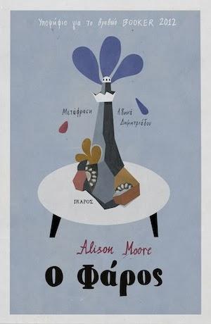 """Κλήρωση για 5 ebooks """"Ο Φάρος"""" της Alison Moore από τις Εκδόσεις Ίκαρος"""