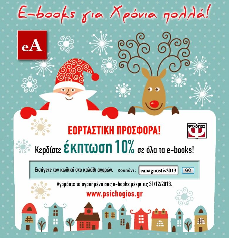 Έκπτωση στα ebooks των Εκδόσεων Ψυχογιός με το κουπόνι από το eAnagnostis.gr