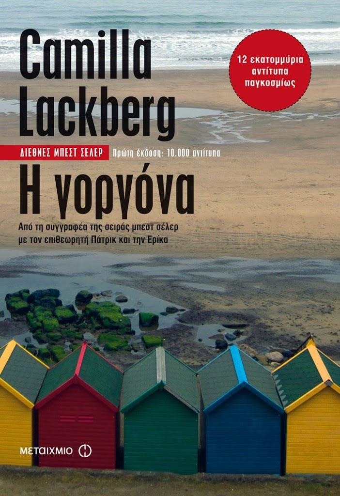"""Κλήρωση για το ebook """"Η γοργόνα"""" της Camilla Lackberg από τις Εκδ. Μεταίχμιο"""