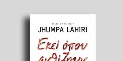 """Κλήρωση για το ebook """"Εκεί όπου ανθίζουν οι υάκινθοι"""" της Τζούμπα Λαχίρι από τις Εκδ. Μεταίχμιο"""