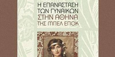 """Κλήρωση για το ebook """"Η επανάσταση των γυναικών στην Αθήνα της Μπελ Επόκ"""" από τις Εκδ. Καστανιώτη"""