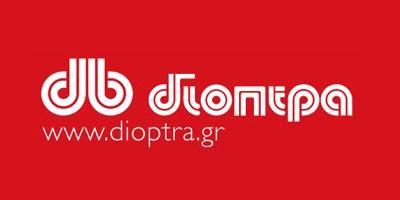 Κλήρωση για 5 ebooks από τις Εκδ. Διόπτρα