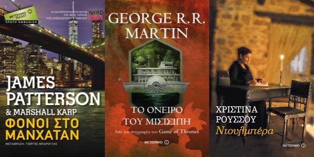 Κερδίστε 3 βιβλία από τις Εκδόσεις Μεταίχμιο σε έντυπη και ηλεκτρονική μορφή